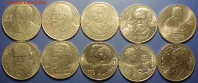 1руб Юбилейка СССР 10шт разные 15.04.19 в 22-00 - DSC05936.JPG