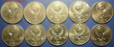 1руб Юбилейка СССР 10шт разные 15.04.19 в 22-00 - DSC05939.JPG