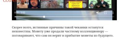 1 рубль 2122 года реальность? - IMG_20190408_231724