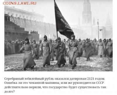 1 рубль 2122 года реальность? - IMG_20190408_231625