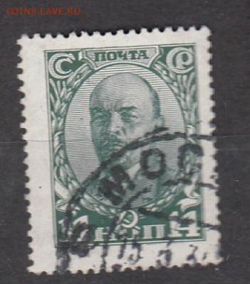 СССР 1927 Ленин 1м 14к - 126
