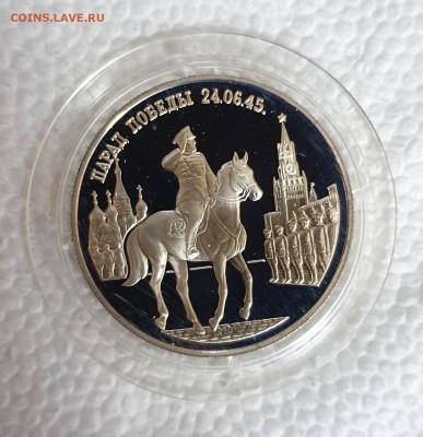 2 руб 1995 Жуков на параде 12.04.19 22.30 - 20190409_113903