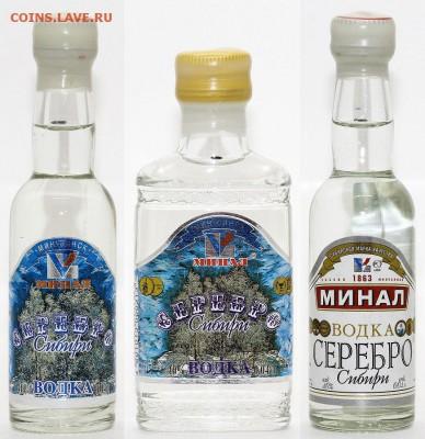 Куплю алкоголь в миниатюре - минал2