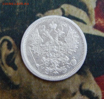 15 копеек 1876 г. СПБ HI. Александр II. - DSCN4449.JPG