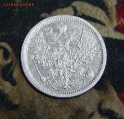 15 копеек 1876 г. СПБ HI. Александр II. - DSCN4448.JPG