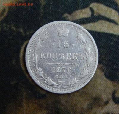 15 копеек 1876 г. СПБ HI. Александр II. - DSCN4443.JPG