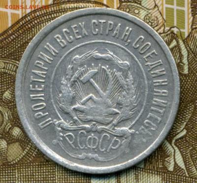 20 копеек 1921 г. до 12.04.19. 22-00 мск - img808