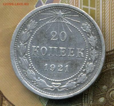 20 копеек 1921 г. до 12.04.19. 22-00 мск - img804