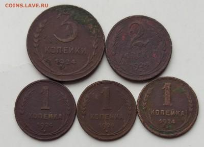 5 монет 1924 года        до 21.00   16.04.19 - 2