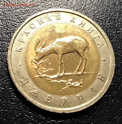 50 рублей 1994 Джейран с 200 руб. до 16.04.2019 - IMG_0113-08-04-19-05-45