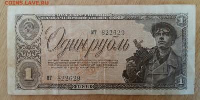 1 рубль 1938 год. До 16.04.19г в 22.15 МСК. - 2019-04-11 14.26.02