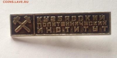 Кузбасский политехнический институт , до 17.04.19г. - sso1