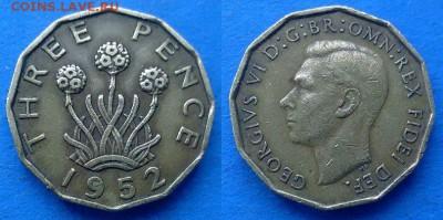 Великобритания - 3 пенса 1952 года до 16.04 - Великобритания 3 пенса 1952