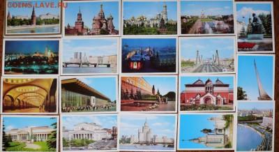 """Набор открыток """"Москва"""" 1975г. - Москва 1975.JPG"""