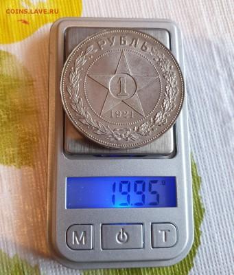 1 рубль 1921 А.Г 12.04.19 23.00 - 20190411_153032