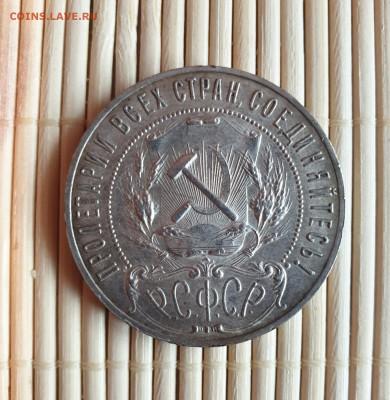 1 рубль 1921 А.Г 12.04.19 23.00 - 20190411_153208