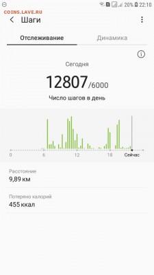 делает - прямо сейчас !!! - Screenshot_20190411-221037_Samsung Health