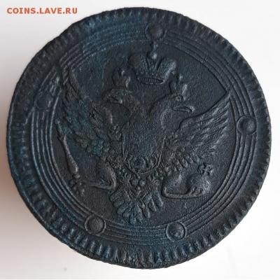 Продам в Самаре 5 копеек 1802 ЕМ - 5 копеек 1802-2