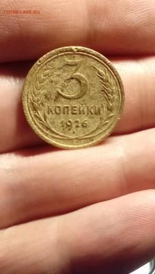 3 копейки 1926 год. шт.20к24 Буквы вытянуты.Очень редкая!!! - руб 001.JPG