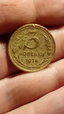 3 копейки 1926 год. шт.20к24 Буквы вытянуты.Очень редкая!!! - руб 002.JPG