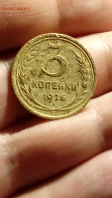 3 копейки 1926 год. шт.20к24 Буквы вытянуты.Очень редкая!!! - руб 004.JPG
