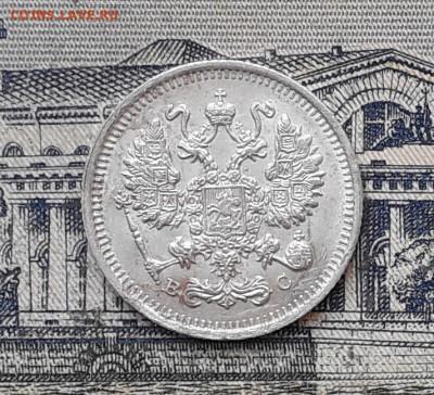 10 копеек 1914 до 16-04-2019 до 22-00 по Москве - 10 914 А 300