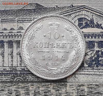 10 копеек 1914 до 16-04-2019 до 22-00 по Москве - 10 914 Р