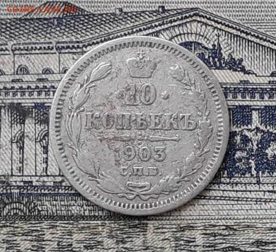 10 копеек 1903 до 16-04-2019 до 22-00 по Москве - 10 903 Р