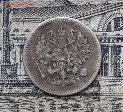 10 копеек 1870 до 16-04-2019 до 22-00 по Москве - 10 870 А 100