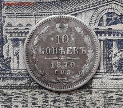 10 копеек 1870 до 16-04-2019 до 22-00 по Москве - 10 870 Р