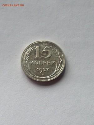 15 копеек 1927г. , до 19.04.19г. - 1527-11