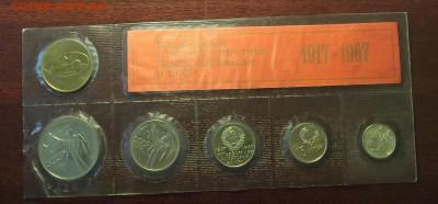1967 Юбилейный (КРАСНЫЙ вкладыш) - на оценку - red00787.JPG