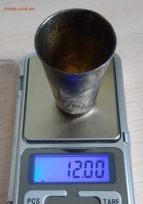 Стопка. Серебро. 84 проба ( не чищенная, не мытая. ) - IMG_20190413_105901