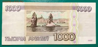 1000 рублей, 1995 год. «Радар» - E990DBA9-9535-49ED-BCF5-6557B1CB02CA