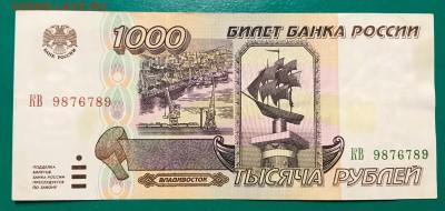 1000 рублей, 1995 год. «Радар» - DFEAC749-0A78-43DE-AA88-6E667BB1AC44