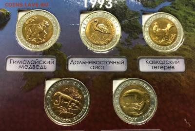 Набор Красная Книга 1991-1994 с 200 руб. до 18.04.19 - IMG_0351-13-04-19-10-03