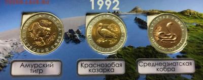Набор Красная Книга 1991-1994 с 200 руб. до 18.04.19 - IMG_0350-13-04-19-10-03