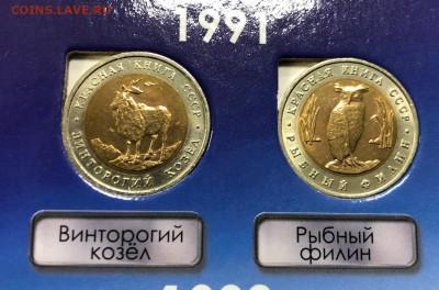 Набор Красная Книга 1991-1994 с 200 руб. до 18.04.19 - IMG_0349-13-04-19-10-03