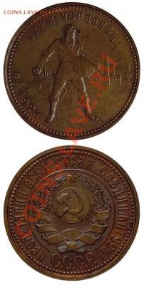 Пробные монеты СССР - 1moneta1_NEW