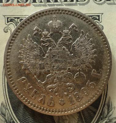 Покупаю рубли Николая 2 (по списку) - P1070179.JPG