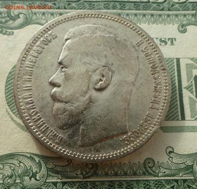 Покупаю рубли Николая 2 (по списку) - P1070182.JPG
