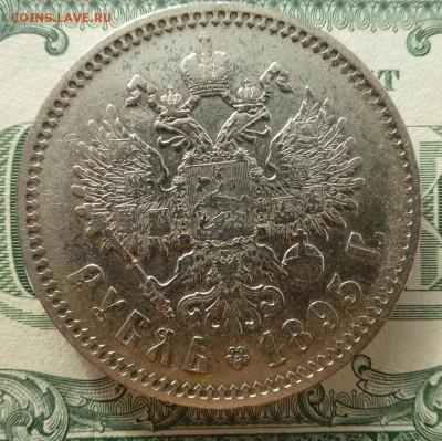 Покупаю рубли Николая 2 (по списку) - P1070186.JPG