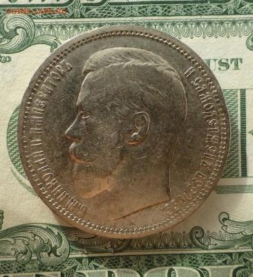 Покупаю рубли Николая 2 (по списку) - P1070181.JPG