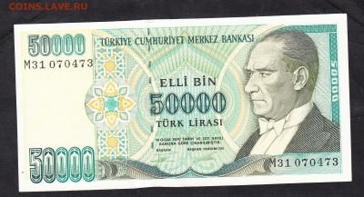 Турция 50000 лир пресс - 619