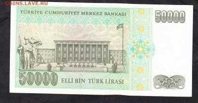 Турция 50000 лир пресс - 619а