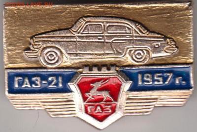 ГАЗ-21 1957 г. до 20.04.19 г. в 23.00 - 003