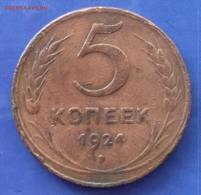 5 копеек 1924 до 22:15 16.04.2019 по мск. - 5 - 24ээ