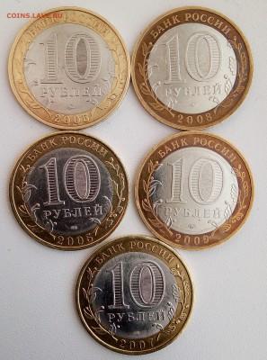 10 руб. ДГР 5 шт. +бонус - ДГР рев