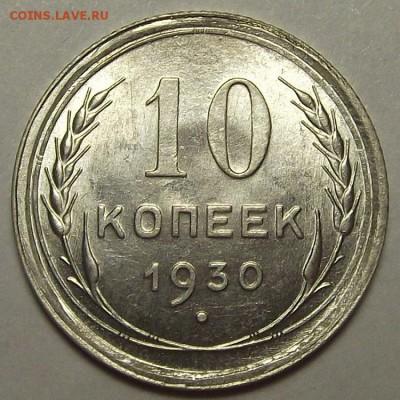 10 копеек 1930 года (без обращения) до 17 апреля - rew766.JPG