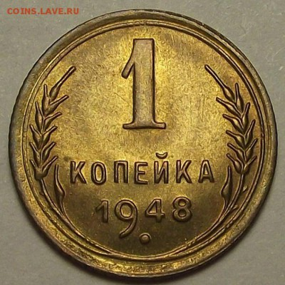 1 копейка 1948 года (без обращения) до 17 апреля - rew455.JPG